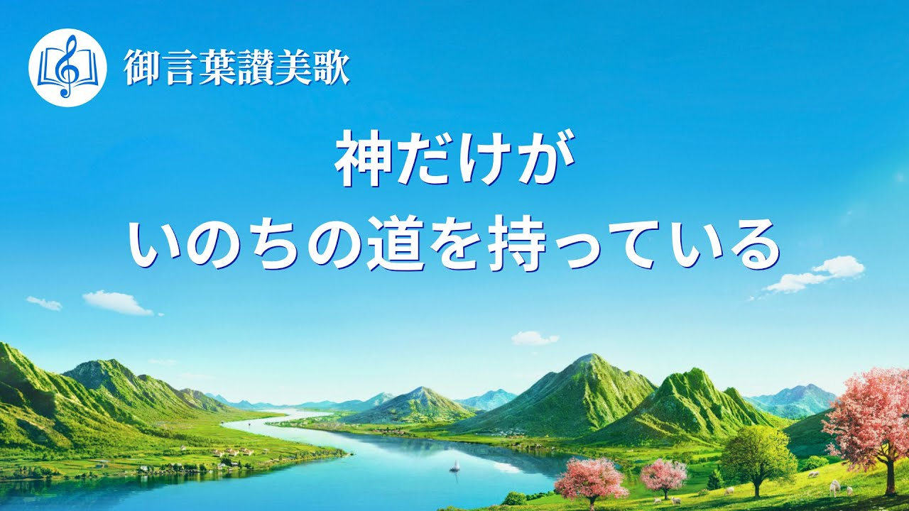 日本語賛美歌「神だけがいのちの道を持っている」歌詞付き