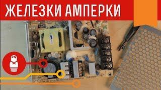 Импульсные блоки питания для Arduino — как подключить светодиодную ленту и сервы. Железки Амперки