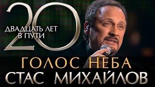 Стас Михайлов - 20 Лет в Пути - Голос неба (HD Official Video)