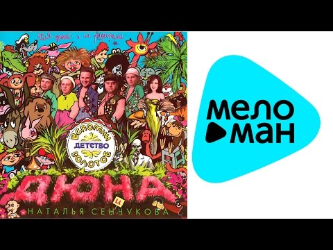 Песня Вспомни детство золотое (Альбом 1995) - Дюна и Наталья Сенчукова скачать mp3 и слушать онлайн