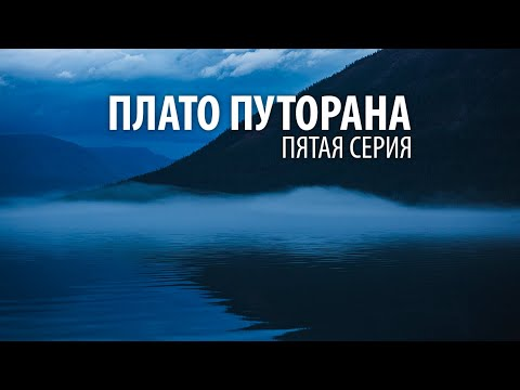 ПЛАТО ПУТОРАНА. Серия 5