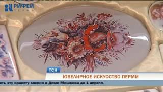 В Доме Мешкова открылась выставка украшений с пермской финифтью