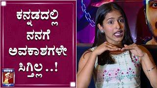 ನನ್ನ ಬಾಯ್ ಫ್ರೆಂಡ್ ಬಗ್ಗೆ ನಾನೇನೂ ಹೇಳಲ್ಲ..!|Actress Samyukta Hegde | NewsFirst Kannada