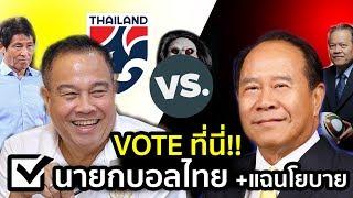 แฉ-นโยบาย 2 นายกบอลไทย!!! Vote ที่นี่ สมยศ or พิญโญ แฟนบอลไทยเป็นผู้ตัดสิน...