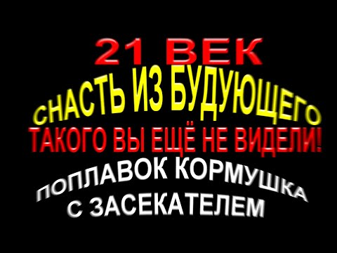 СНАСТЬ НОВОГО ПОКОЛЕНИЯ 21 ВЕКА! Поплавок кормушка с засекателем!!!