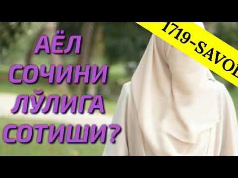 №1719-АЁЛЛАР СОЧИНИ ЛЎЛИГА СОТИШИ? АБДУЛЛОҲ ЗУФАР ҲАФИЗАҲУЛЛОҲ