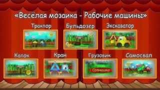 Презентация Рабочих машин   переозвучка