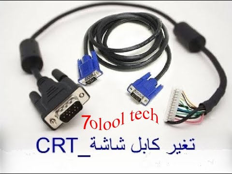 تغير كابل شاشة Change The Computer Screen Cable To Normal Crt Youtube