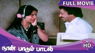 Naan Paadum Paadal Full Movie HD   Sivakumar   Mohan   Ambika   Pandian    Ilaiyaraaja