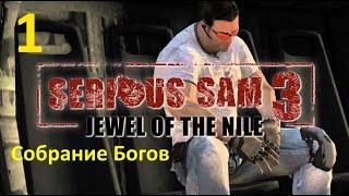 Serious Sam 3 B.F.E. Жемчужина Нила - Собрание Богов №1