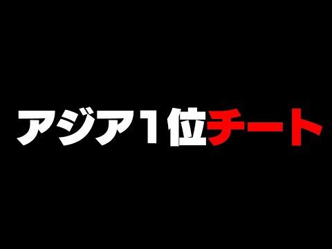 アジア1位を取った日本人選手がチートを使用していることを認めた【フォートナイト/Fortnite】