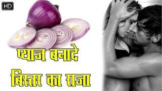 प्याज से 3 घण्टे तक बिना रुके सेक्स मज़ा लीजिए | लम्बे समय तक सेक्स करने के घरेलू उपाय | Hindi
