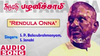 Thirumathi Pazhanisamy Tamil Movie Songs | Rendula Onna Thodu Song | Sathyaraj | Sukanya | Ilayaraja