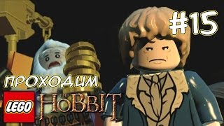 Играем в прятки со Смаугом - LEGO Хоббит - #15(Палец вверх и подпишись! =) http://www.youtube.com/subscription_center?add_user=krism999 Канал Криса: http://www.youtube.com/krism999 Канал Томо: ..., 2014-04-30T08:00:01.000Z)