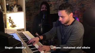 انا كل ما نويت انسي - غناء : ديميانا | الموزع محمد عاطف الحلو (Demiana - Kol m2 nweet ansaa(Cover