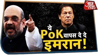 ये POK वापस दे दे Imran | Rohit Sardana के साथ देखिये आज का Dangal