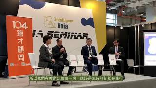 《智造接班人-人才趨勢座談會》馬路科技銷售總監林昇平