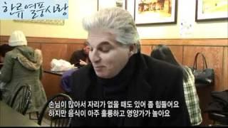 세계를 사로잡는 한국음식 part 1.avi