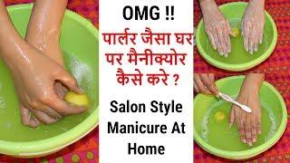 पार्लर जैसा घर पर मैनीक्योर कैसे करे ? | Salon Style Step by step Manicure At Home