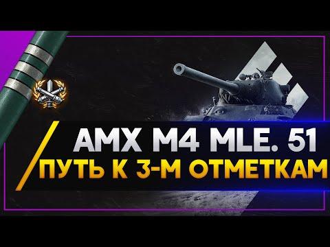 Видео: AMX M4 51 - Путь к 3-м отметкам . Стрим World of Tanks