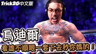 Trick2G- 老子就是單挑之神 誰敢與我擂台一戰!(中文字幕) -LoL英雄聯盟