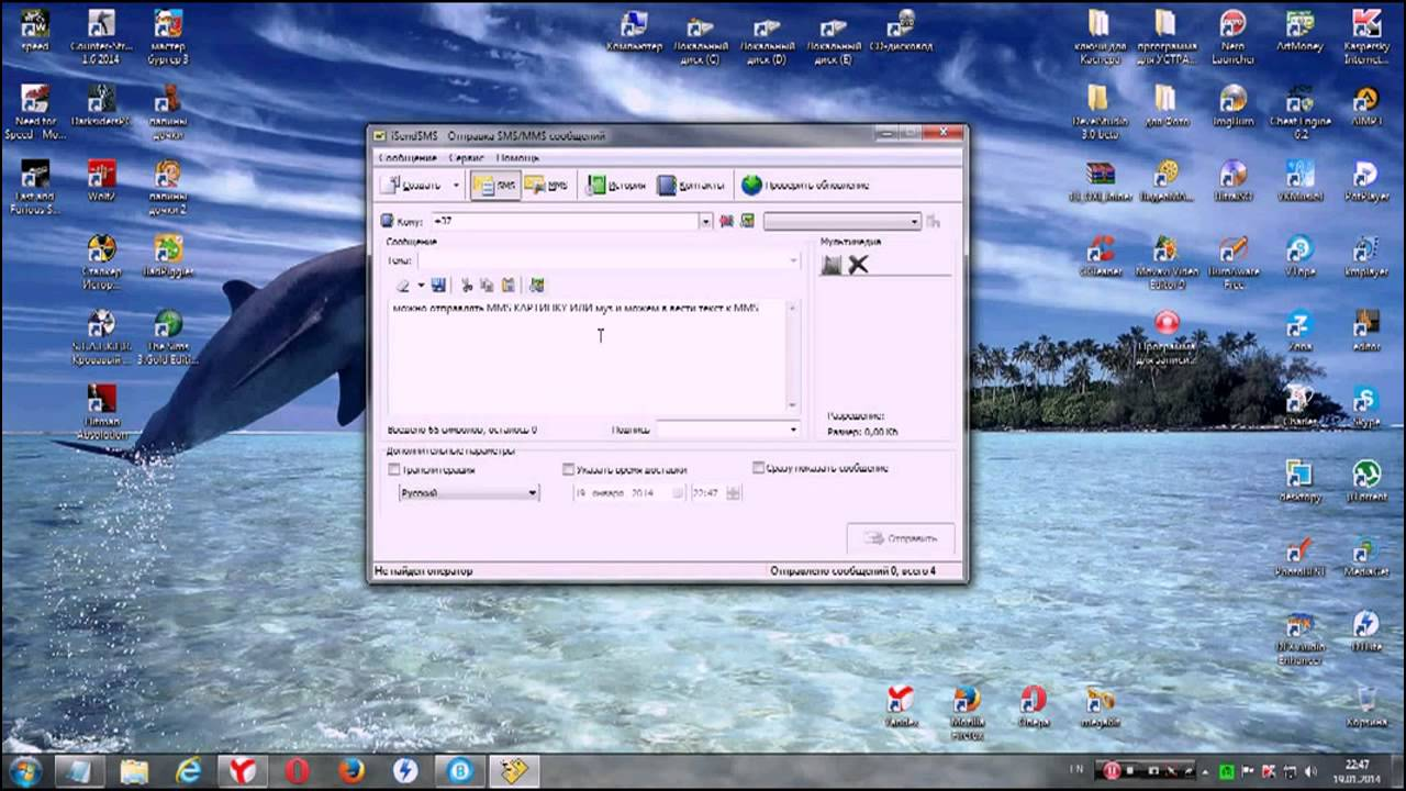 Ммс на компьютер для программы отправки
