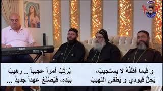 ترنيمة وفيما اظنه لايستجيب - الانبا اباكير Hymn We Fima azonoLa Yastageb - Bishop Anba Abakir