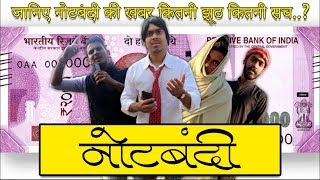 NOTEBANDI | नोटबंदी | Notebandi Funny Video | Tarun Udawat