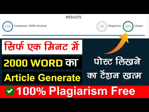 Create Unlimited Free Content | SEO Friendly Automated Unique Article Generator Online Tool 2021
