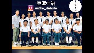 Publication Date: 2020-09-14 | Video Title: 2020匯基書院(東九龍)中文辯論隊宣傳片