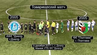 """АФК """"Днепр"""" (2005) - ФК """"Полтава"""" (2005) . 09.12.2017"""