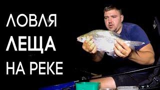 Ловля Леща на Фидер 2020 Фидерная Рыбалка на Реке Тактика Ловли ЛЕЩА