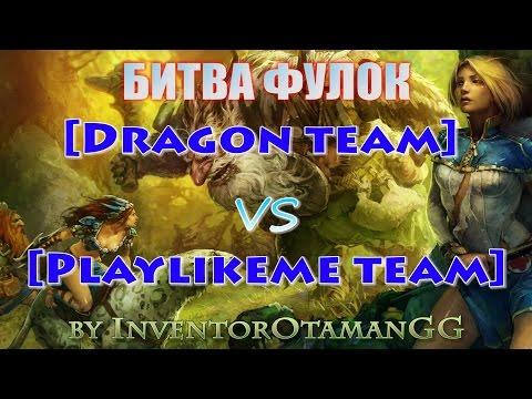 видео: [dragon team] vs [playlikeme team] Метовый Мими! Битва фулок prime world