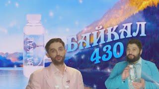 Байкал 430  Шедевры рекламы 2019  Ржачная реклама  Юмор в рекламе