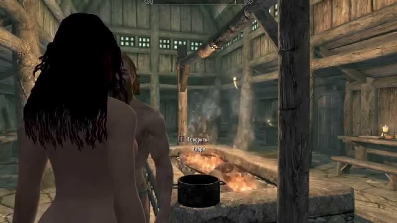 Занятие сексом в skurim