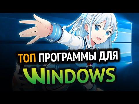 ПРОГРАММЫ для Windows, о которых мало кто знает!