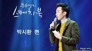 박시환 _ 현장녹음 (유희열의 스케치북 419회)