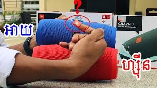 ភាពខុសគ្នារវាងកូនបាស JBL សុទ្ធ និង JBL ក្លែងក្លាយ | JBL Original vs JBL Fake | JBL Cambodia | Shop