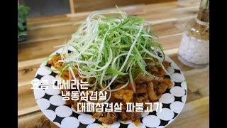 koreanfood-간단요리-파불고기만들기/냉동삼겹살불고기/대패삼겹살요리