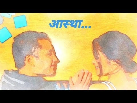 आस्था...  Astha (The Expression Of Love..)