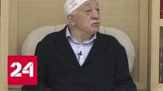 Сторонников Гюлена отлавливают в Турции и Азербайджане(, 2016-08-28T19:51:33.000Z)