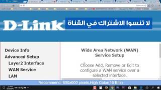 تعريف راوتر مخراز  من نوع Dlink  لمزودي خدمة الانترنت فلسطين