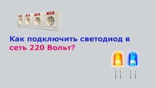 видео как подключить светодиод