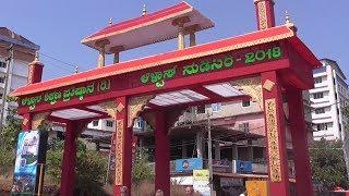 ಕನ್ನಡದ ಅನಾವರಣಕ್ಕೆ ಸಜ್ಜಾಗಿರುವ ಆಳ್ವಾಸ್ ವಿದ್ಯಾಗಿರಿ ಆವರಣ