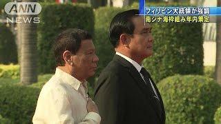 フィリピンのドゥテルテ大統領は中国と領有権を争う南シナ海問題につい...