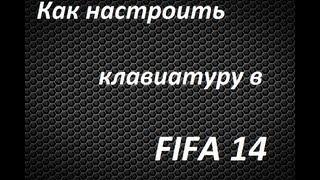 Как настроить клавиатуру в fifa 14(Подписывайся на канал: http://www.youtube.com/channel/UCDscIVetVnSMn8ovwXcTghw Страница в vk: http://vk.com/zubikhockey., 2013-10-04T16:52:30.000Z)