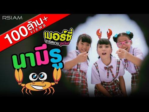 นามีรู : เมอร์ซี่ อาร์สยาม จูเนียร์ [Official MV] | Mercy Rsiam