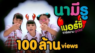 Repeat youtube video นามีรู : เมอร์ซี่ อาร์สยาม จูเนียร์ [Official MV] | Mercy Rsiam