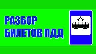 Решение и разъяснения экзаменационных билетов ПДД. Тема трамвай