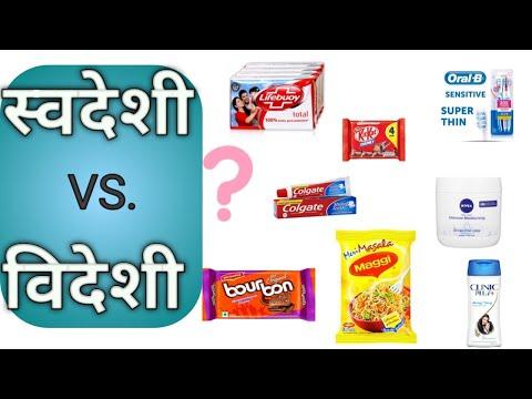 स्वदेशी Vs. विदेशी Product | Swadeshi brand Vs. Foreign Brand List